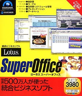 Windows8にロータス スーパーオフィス 旧ソフトをインストールする