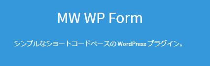 WordPress MW WP Form をレスポンシブにする