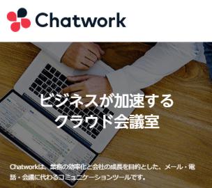 ChatWorkの左のチャット一覧が消えてない!