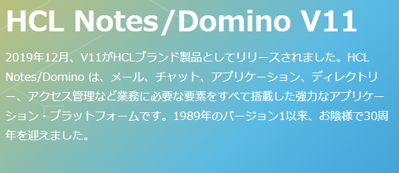 Domino Notes が IBMからHCLへ完全移行完了?
