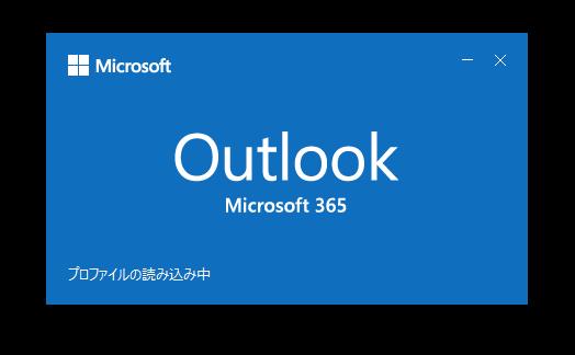 アウトルック(Outlook)365で検索がなくなった!