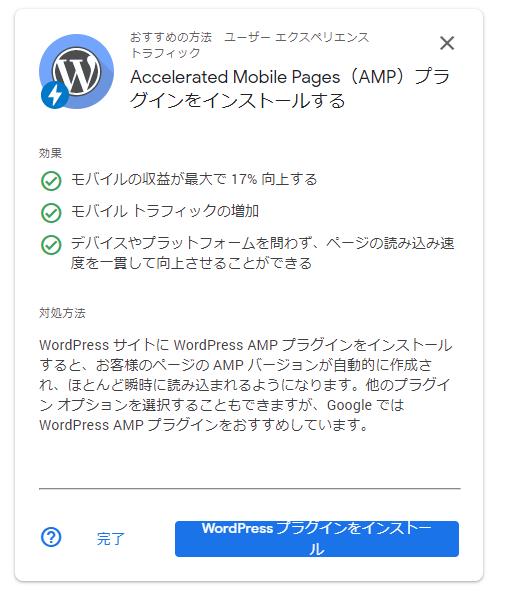 賢威8.0 アップデート(Ver 8.0.1.2)にWordPress AMP プラグインを入れてみた。