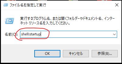 Windows10の起動時にソフト(アプリ)を自動起動する方法(スタートアップに登録)