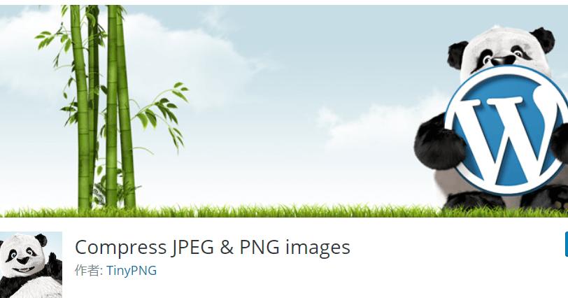 WordPressの画像を圧縮する、Compress JPEG & PNG images プラグインを入れてみた