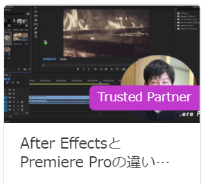 After Effectsチュートリアルから PremiereProとAfter Effectsの違いについてわかりやすい動画を紹介