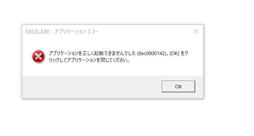 エクセルを起動すると「アプリケーションを正しく起動できませんでした(0xc0000142)」と表示される