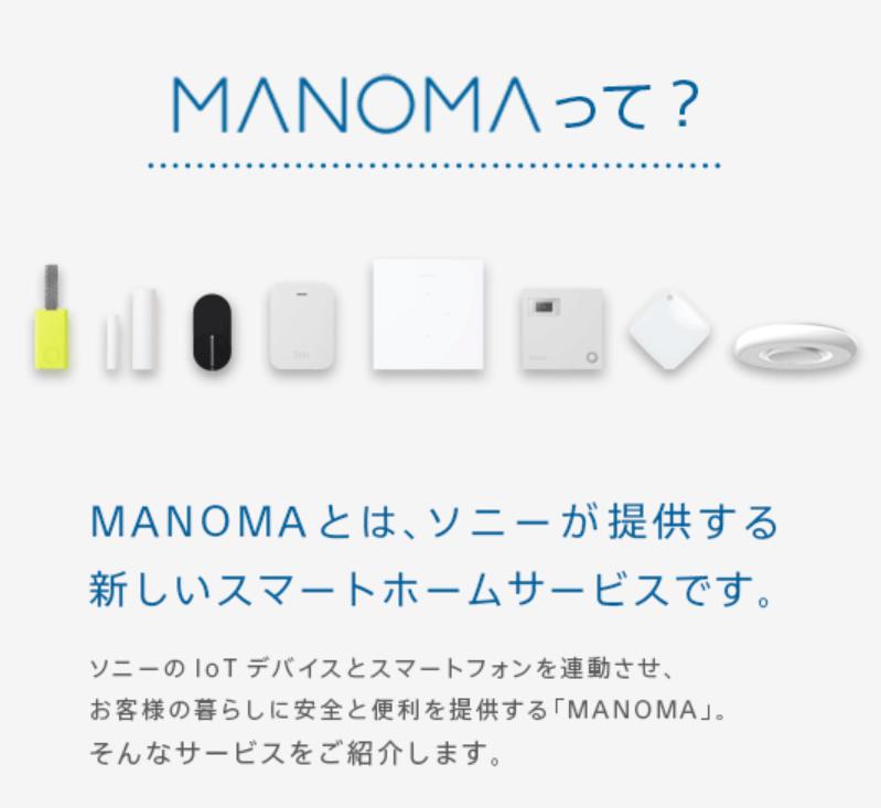 ニューロ光のユーザへのMANOMAの営業