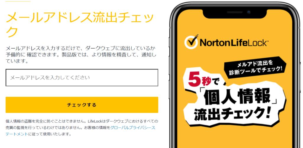 メールアドレスの流出チェックツール!ノートン(Norton)