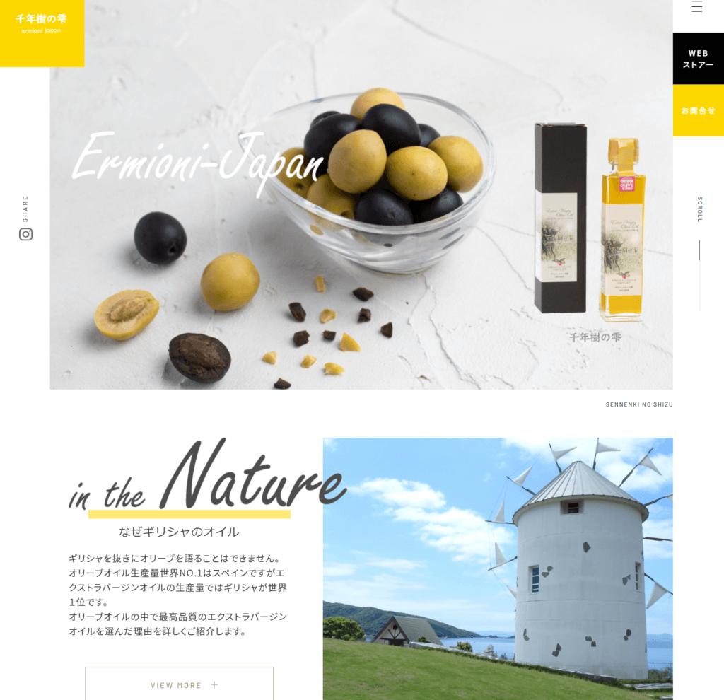 レスポンシブデザインサイト制作