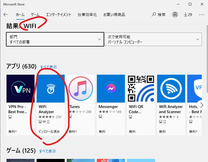 WiFiAnalyzer