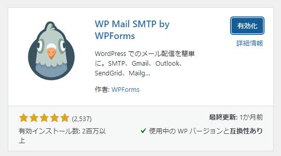 お問い合わせフォームからのメールがスパムになる(WordPress)